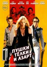 фильм Пушки, телки и азарт Guns, Girls and Gambling 2012