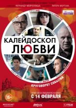 фильм Калейдоскоп любви 360 2011