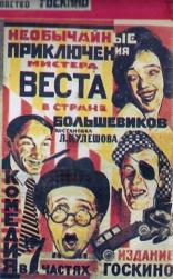 фильм Необычайные приключения мистера Веста в стране большевиков — 1924