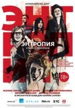 фильм Энтропия  2013