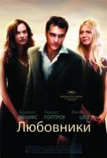 фильм Любовники Two Lovers 2008