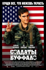 фильм Солдаты Буффало Buffalo Soldiers 2001