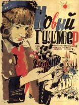 фильм Новый Гулливер  1935