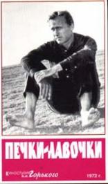 фильм Печки-лавочки  1972