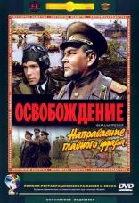фильм Освобождение  1969