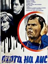 фильм Охота на лис  1980