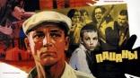 фильм Пацаны  1984