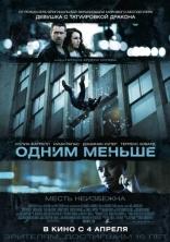 фильм Одним меньше Dead Man Down 2013