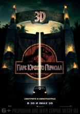 ����� ���� ������� ������� Jurassic Park 1993