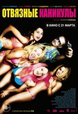 фильм Отвязные каникулы Spring Breakers 2012
