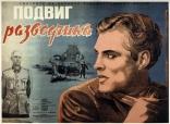 фильм Подвиг разведчика — 1948