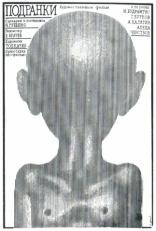 фильм Подранки — 1977