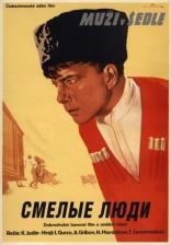 фильм Смелые люди — 1950