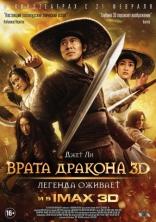 фильм Врата дракона 龙门飞甲 2011