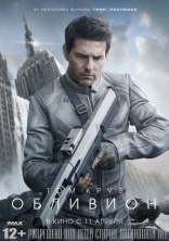 фильм Обливион Oblivion 2013
