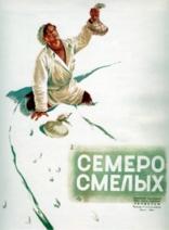 фильм Семеро смелых — 1936