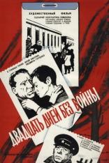 фильм Двадцать дней без войны — 1977