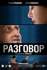 фильм Разговор  2012