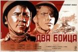 фильм Два бойца  1943