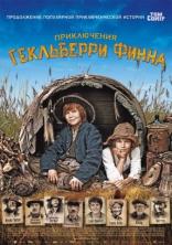 фильм Приключения Гекльберри Финна Abenteuer des Huck Finn, Die 2012