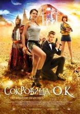 фильм Сокровища О.К. — 2013