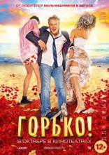 фильм Горько!  2013