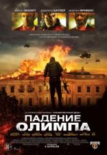 фильм Падение Олимпа Olympus Has Fallen 2013