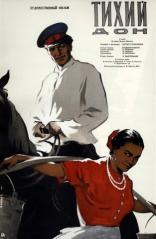 фильм Тихий Дон  1957