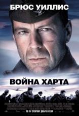 фильм Война Харта Hart's War 2002