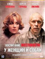 фильм Воспитание жестокости у женщин и собак — 1992