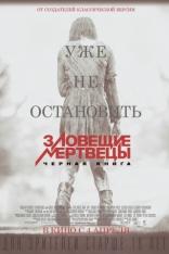 фильм Зловещие мертвецы. Черная книга Evil Dead 2013