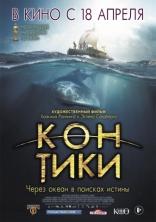 фильм Кон-Тики Kon-Tiki 2012