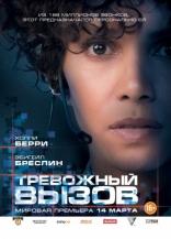фильм Тревожный вызов Call, The 2013I