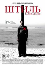 фильм Штиль Mer à l'aube, La 2011