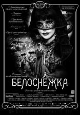 фильм Белоснежка Blancanieves 2012