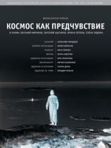 фильм Космос как предчувствие — 2005