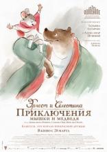 фильм Эрнест и Селестина: Приключения мышки и медведя Ernest et Célestine 2012