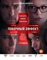 фильм Побочный эффект Side Effects 2013