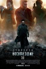 фильм Стартрек: Возмездие Star Trek Into Darkness 2013