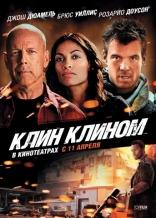фильм Клин клином Fire with Fire 2012I