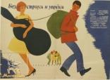 фильм Без страха и упрёка — 1962