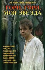 фильм Гори, гори, моя звезда — 2001