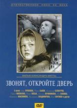 фильм Звонят, откройте дверь — 1967