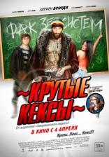 фильм Крутые кексы High School 2010
