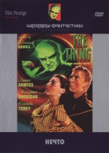фильм Нечто Thing from Another World, The 1951