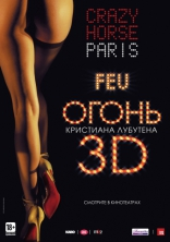 ����� ����� ��������� �������� 3D FEU: Crazy Horse Paris 2012