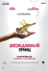 фильм (Не)жданный принц Un prince (presque) charmant 2013