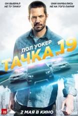 фильм Тачка №19 Vehicle 19 2013