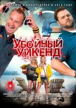 фильм Убойный уикенд Cottage Country 2012