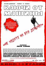 фильм Ключи от машины Clefs de bagnole, Les 2003